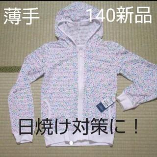 西松屋 - 【新品】薄手パーカー 140 女の子