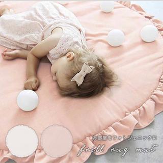 フリルマット ラグ 子供 ベビー フリル ピンク ベビーマット 新品 出産祝い(敷パッド)