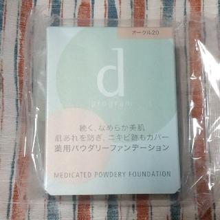 d program - OC20 dプログラム パウダリーファンデーションレフィル