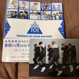 PRODUCE 101 JAPAN FAN BOOK(アート/エンタメ)