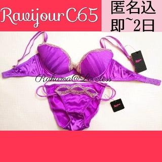 ラヴィジュール(Ravijour)のRavijour ラヴィジュール C65 ブラジャー ショーツ 上下 セット(ブラ&ショーツセット)