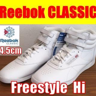 リーボック(Reebok)の新品 Reebok スニーカー フリースタイル ハイ F/S HI レディース(スニーカー)