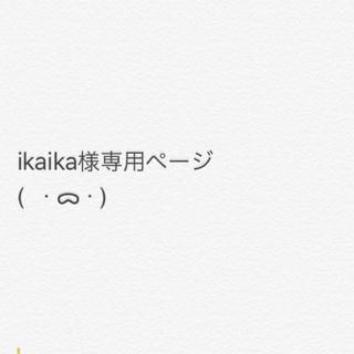 ikaika様専用ページ(趣味/スポーツ/実用)