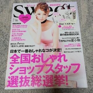 タカラジマシャ(宝島社)のsweet (スウィート) 2013年 07月号(ファッション)