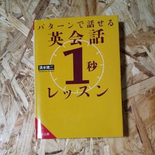 パタ-ンで話せる英会話「1秒」レッスン(文学/小説)