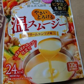 酵水素328 野菜とろける温スムージー(ダイエット食品)