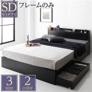 引き出し棚付きコンセント付きベッド セミダブルサイズ フレームのみ(セミダブルベッド)