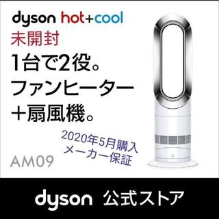 ダイソン(Dyson)の【新品未開封】人気上位モデル dyson ダイソン AM09 ホワイト(扇風機)