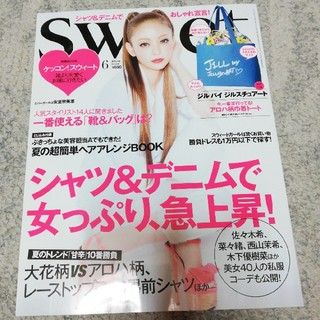 タカラジマシャ(宝島社)のsweet (スウィート) 2013年 06月号(ファッション)