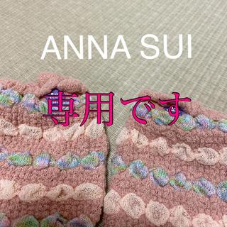 アナスイミニ(ANNA SUI mini)の専用です!ANNA SUI mini アナスイミニ レッグウォーマー(レッグウォーマー)