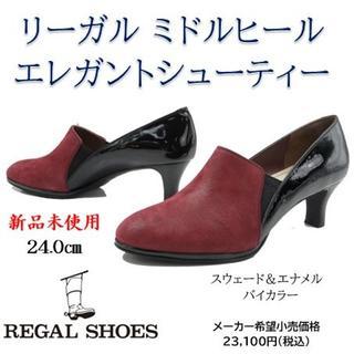 REGAL - 新品 リーガル REGAL F71E パンプス ヒール スエード エナメル