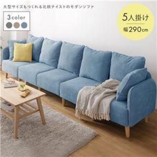 ソファ 五人掛け 北欧 モダンデザイン 組み合わせ 自由 ソファ ブルー 5P(ソファセット)
