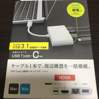 エレコム(ELECOM)の新品ELECOM エレコムType-CドッキングステーションDST-C02WH (PC周辺機器)