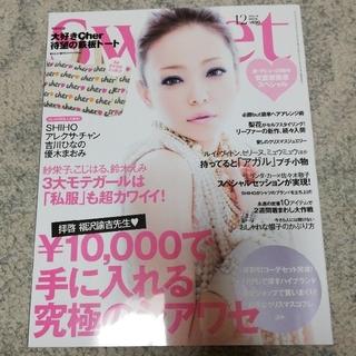 タカラジマシャ(宝島社)のsweet (スウィート) 2012年 12月号(ファッション)