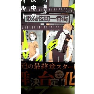 真夜中のオカルト公務員 第13巻(少女漫画)