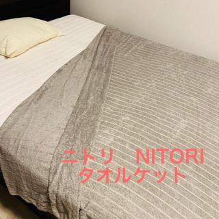 ニトリ(ニトリ)の早者勝ち【ニトリ】タオルケット エグゼ グレー(タオルケット)