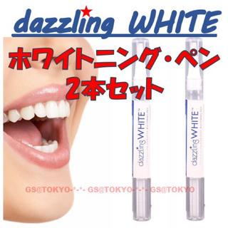 歯のホワイトニング・ペン 2本セット(口臭防止/エチケット用品)