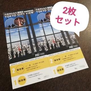 六本木ヒルズ 展望台 招待券 2枚セット 【2020年8月末期限】(美術館/博物館)