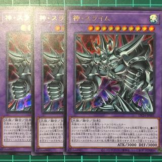 ユウギオウ(遊戯王)の遊戯王 シングルカード 神・スライム ウルトラレア(シングルカード)