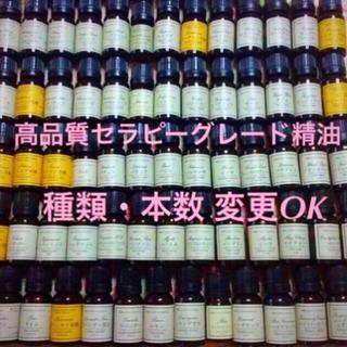 ❤高品質セラピーグレード精油❤66本セット❤️ ✨種類・本数 変更OK✨ (エッセンシャルオイル(精油))