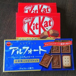 ブルボン(ブルボン)の501円  キットカット アルフォート チョコレート 菓子 詰め合わせ(菓子/デザート)