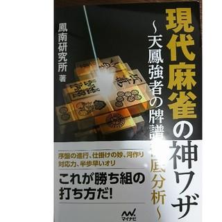 現代麻雀の神ワザ 天鳳強者の牌譜徹底分析(趣味/スポーツ/実用)