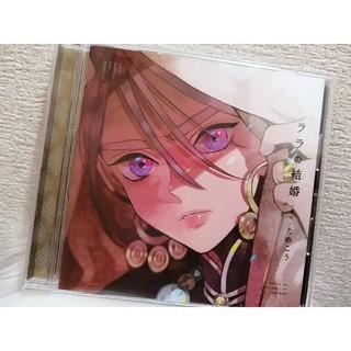 ララの結婚 CD(テレビドラマサントラ)