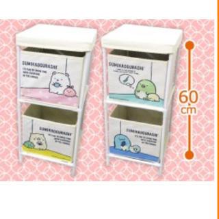 サンエックス(サンエックス)の2個セット☆フルコンプ☆すみっコぐらし☆2段式おかたづけボックス☆収納棚(キャラクターグッズ)