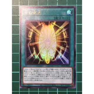 ユウギオウ(遊戯王)の遊戯王 シングルカード 古の呪文 ウルトラレア(シングルカード)