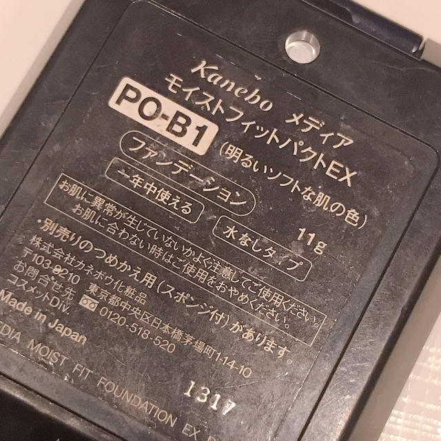 Kanebo(カネボウ)のmedia モイストフィットパクトEX  コスメ/美容のベースメイク/化粧品(ファンデーション)の商品写真