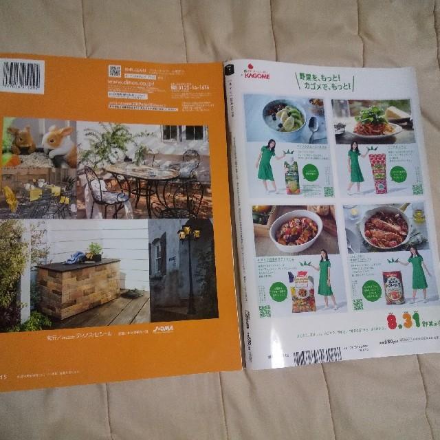 O.tonevol.118オトン ガーデンエクステリア大事典2018 エンタメ/ホビーの雑誌(料理/グルメ)の商品写真