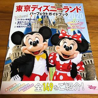 東京ディズニーランドパーフェクトガイドブック 2020(地図/旅行ガイド)