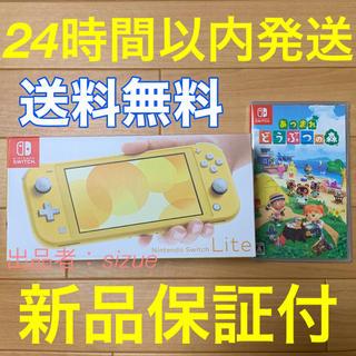 ニンテンドースイッチ(Nintendo Switch)のニンテンドースイッチLite本体イエロー+どうぶつの森セット Switchライト(携帯用ゲーム機本体)