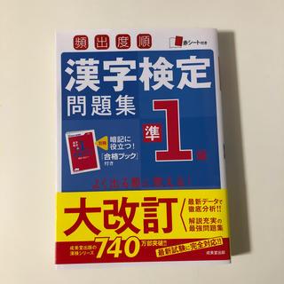 頻出度順漢字検定問題集準1級(資格/検定)