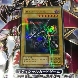 ユウギオウ(遊戯王)の真紅眼の黒竜 ウルトラパラレル(シングルカード)