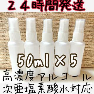 スプレーボトル  容器 50ml×5