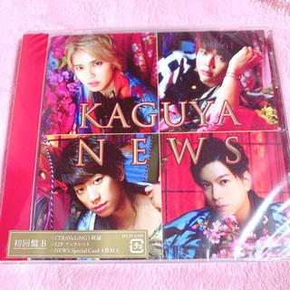 ニュース(NEWS)の【新品未開封】KAGUYA(初回盤B)(男性アイドル)