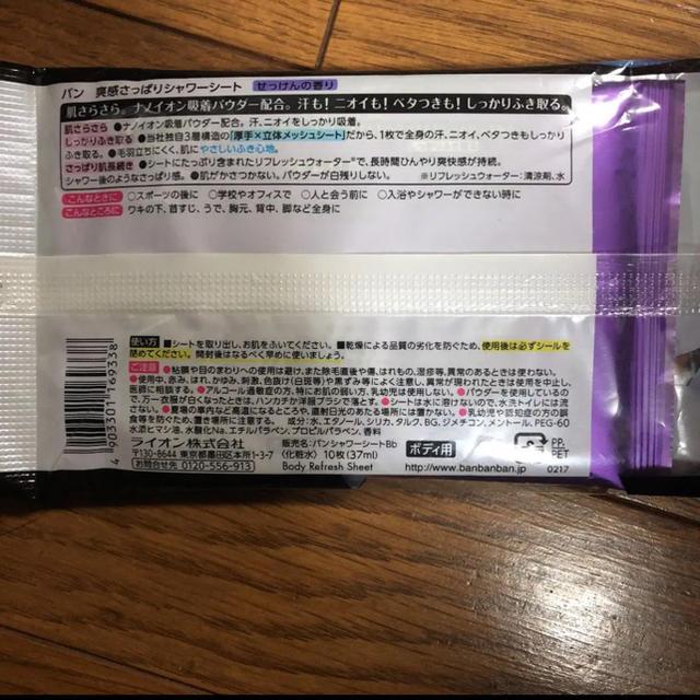 LION(ライオン)のban 爽感さっぱりシャワーシート(せっけんの香り) コスメ/美容のボディケア(制汗/デオドラント剤)の商品写真