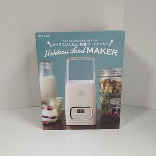「新品・未使用」BRUNO 発酵フードメーカー LOE037 ベージュ(調理機器)