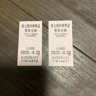 東武線 株主 優待券 乗車券 2枚(鉄道乗車券)