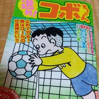 コボちゃん(4コマ漫画)