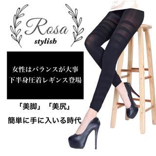 Mサイズ Rosa/美脚美尻 圧着レギンス(スキニーパンツ)