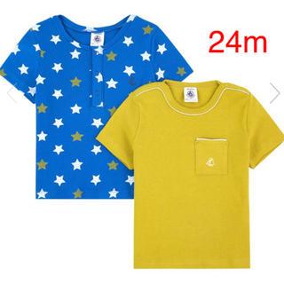 プチバトー(PETIT BATEAU)の半袖Tシャツ2枚組(Tシャツ)
