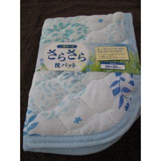 綿100%ガーゼ表面 柄物 枕カバー 35×50cm 1枚 【寝具】【枕パッド】(枕)