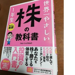 世界一やさしい株の教科書1年生 再入門にも最適!(ビジネス/経済)