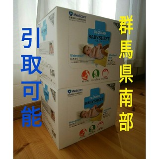 [新品未使用]オムツ替えシート2箱(おむつ替えマット)