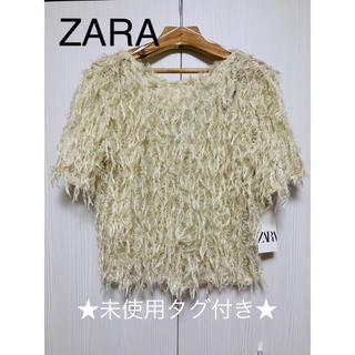 ザラ(ZARA)のフリンジ半袖ニット(ニット/セーター)