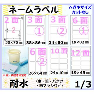 •【耐水シール 定型サイズ①】リピ様2枚550円  お名前シール (その他)