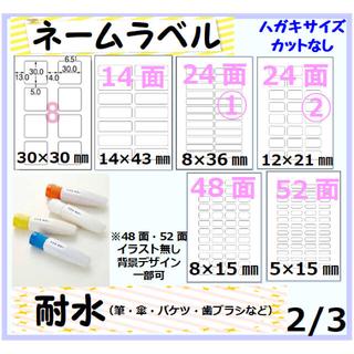 ・【耐水シール 定型サイズ②】リピ様550円 お名前シール ネームラベル  (その他)