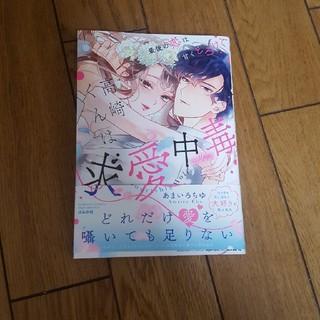 「高崎くんは求愛中毒 最後の恋は甘くとろけ」(女性漫画)